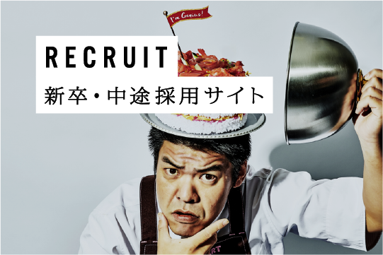 RECRUIT 新卒・中途採用サイト