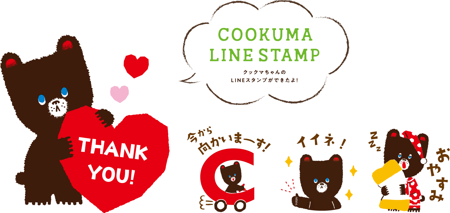 COOKUMA LINE STAMP