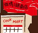 佐鳴湖南店